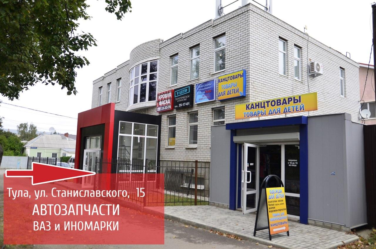 Магазин автозапчастей Detalivtule.ru